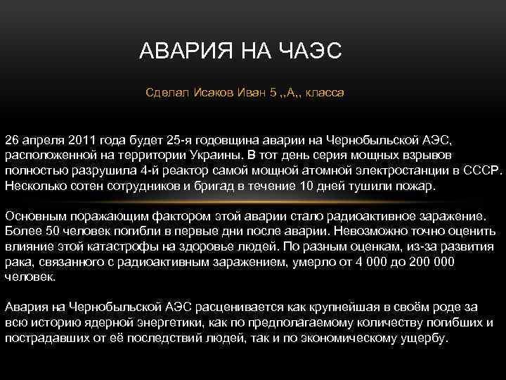 АВАРИЯ НА ЧАЭС Cделал Исаков Иван 5 , , А, , класса 26 апреля