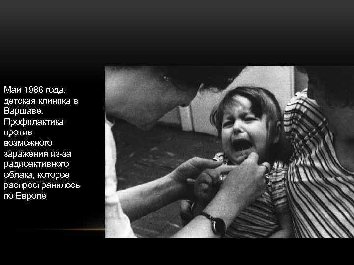 Май 1986 года, детская клиника в Варшаве. Профилактика против возможного заражения из-за радиоактивного облака,