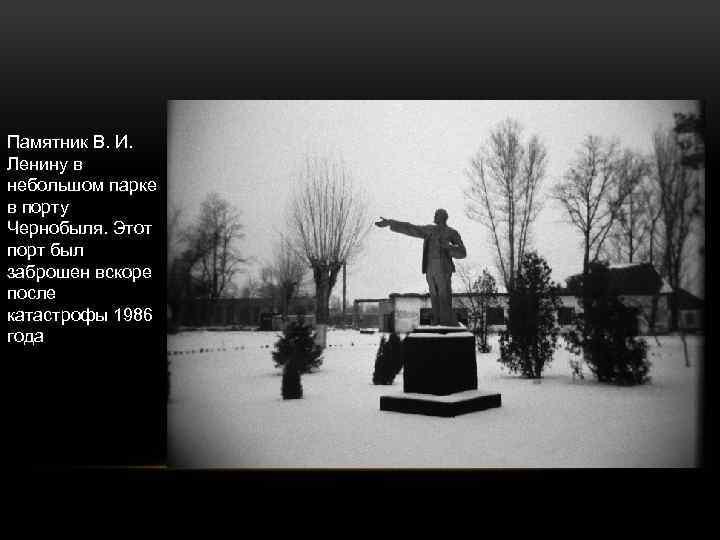 Памятник В. И. Ленину в небольшом парке в порту Чернобыля. Этот порт был заброшен