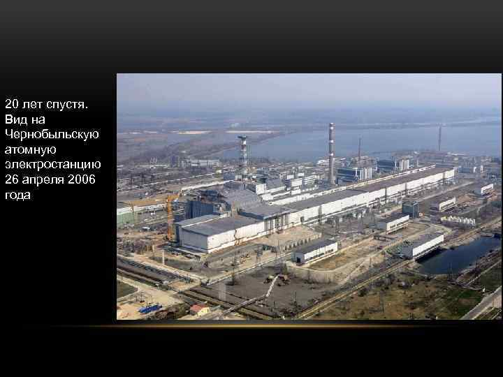 20 лет спустя. Вид на Чернобыльскую атомную электростанцию 26 апреля 2006 года