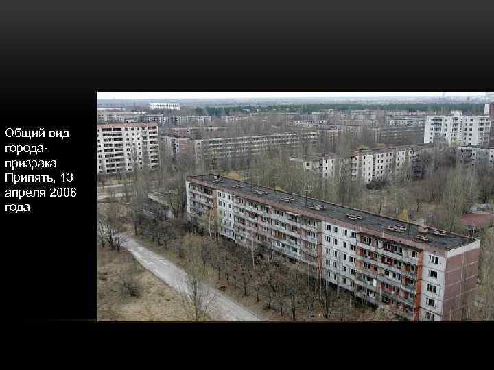Общий вид городапризрака Припять, 13 апреля 2006 года