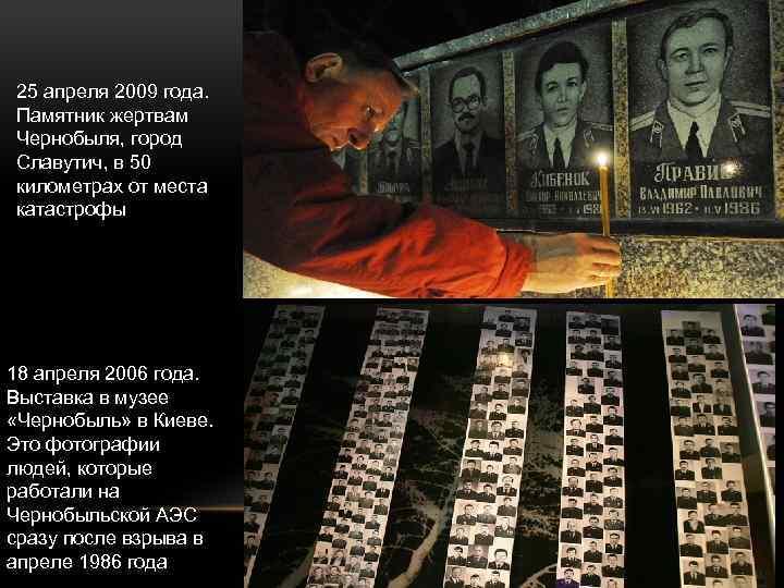 25 апреля 2009 года. Памятник жертвам Чернобыля, город Славутич, в 50 километрах от места