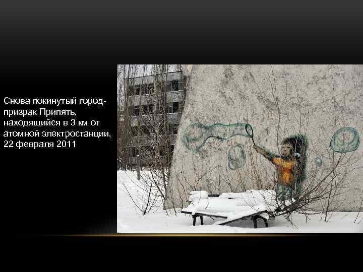 Снова покинутый городпризрак Припять, находящийся в 3 км от атомной электростанции, 22 февраля 2011