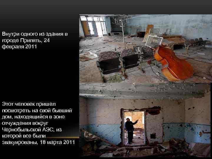 Внутри одного из здания в городе Припять, 24 февраля 2011 Этот человек пришел посмотреть