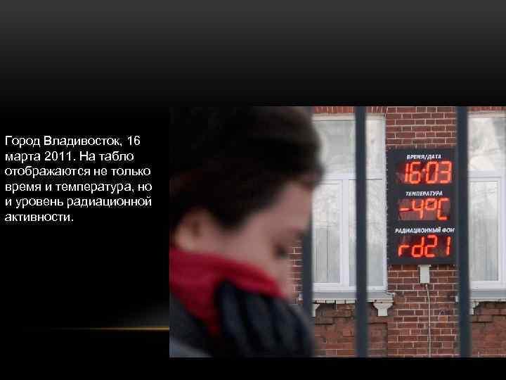 Город Владивосток, 16 марта 2011. На табло отображаются не только время и температура, но