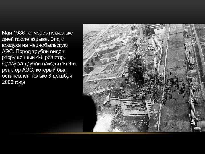 Май 1986 -го, через несколько дней после взрыва. Вид с воздуха на Чернобыльскую АЭС.