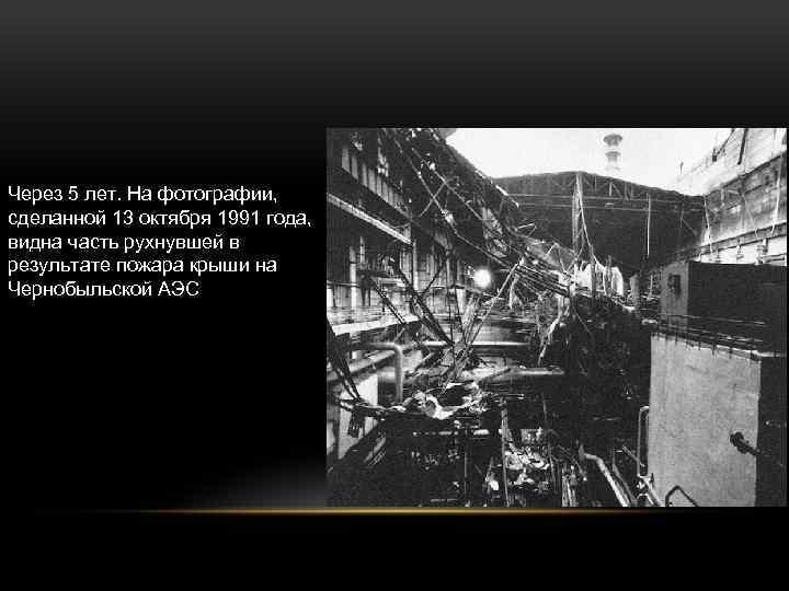 Через 5 лет. На фотографии, сделанной 13 октября 1991 года, видна часть рухнувшей в