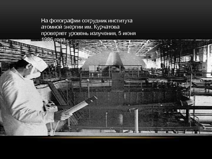 На фотографии сотрудник института атомной энергии им. Курчатова проверяет уровень излучения, 5 июня 1986