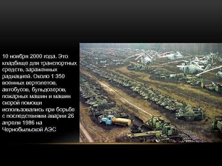 10 ноября 2000 года. Это кладбище для транспортных средств, зараженных радиацией. Около 1 350
