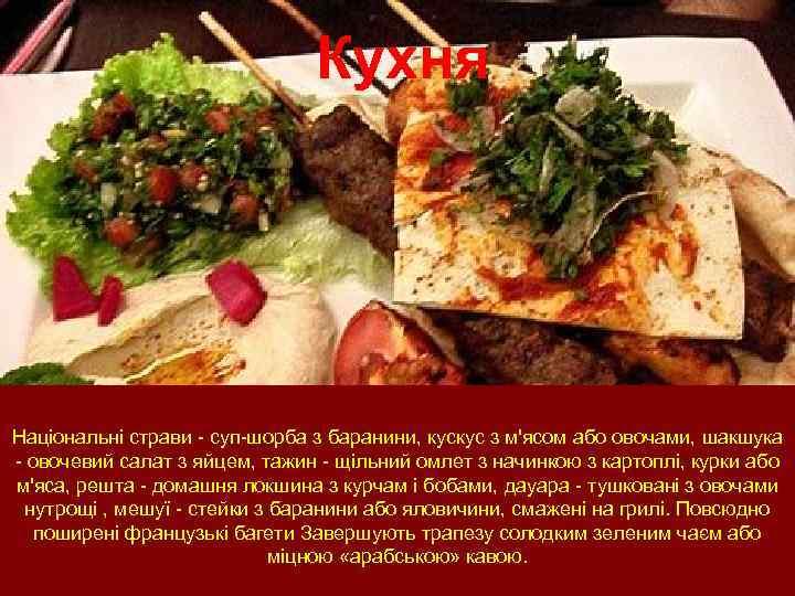 Кухня Національні страви - суп-шорба з баранини, кускус з м'ясом або овочами, шакшука -