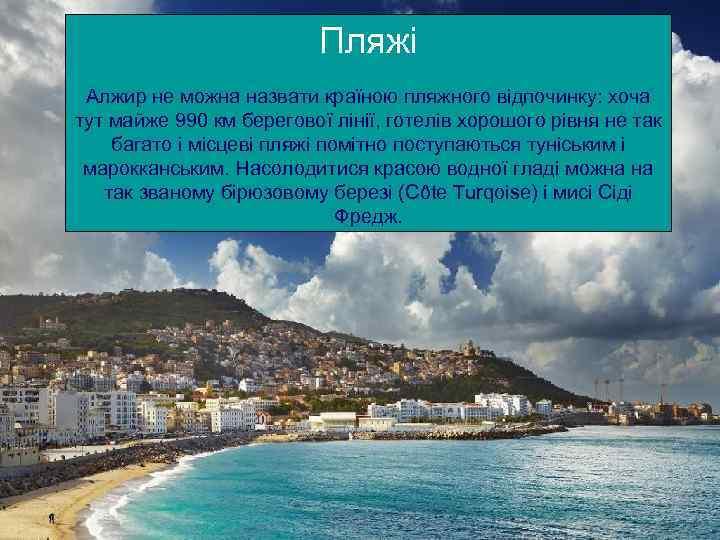 Пляжі Алжир не можна назвати країною пляжного відпочинку: хоча тут майже 990 км берегової