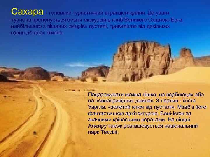 Сахара - головний туристичний атракціон країни. До уваги туристів пропонується безліч екскурсій в глиб