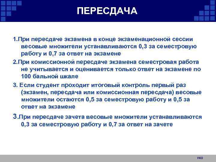 ПЕРЕСДАЧА 1. При пересдаче экзамена в конце экзаменационной сессии весовые множители устанавливаются 0, 3