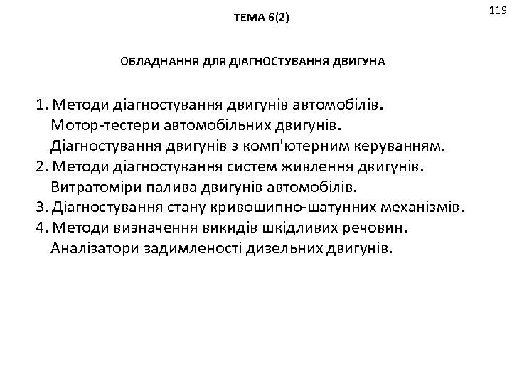 ТЕМА 6(2) ОБЛАДНАННЯ ДЛЯ ДІАГНОСТУВАННЯ ДВИГУНА 1. Методи діагностування двигунів автомобілів. Мотор-тестери автомобільних двигунів.