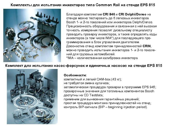 Комплекты для испытания инжекторов типа Common Rail на стенде EPS 815 Благодаря комплектам CRI