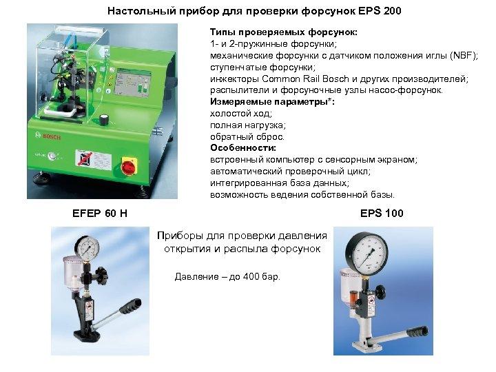 Настольный прибор для проверки форсунок EPS 200 Типы проверяемых форсунок: 1 - и 2