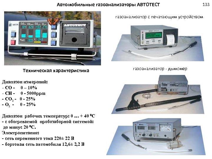 Автомобильные газоанализаторы АВТОТЕСТ 133 газоанализатор с печатающим устройством Техническая характеристика Диапазон измерений: - СО
