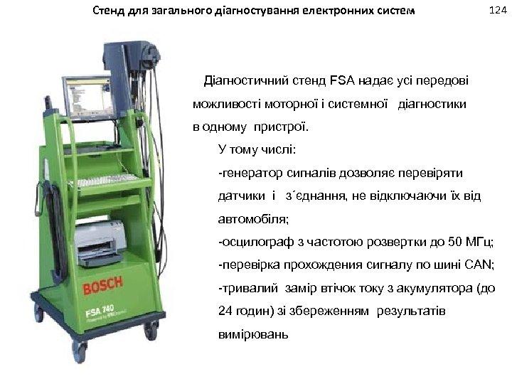 Стенд для загального діагностування електронних систем 124 Діагностичний стенд FSA надає усі передові можливості