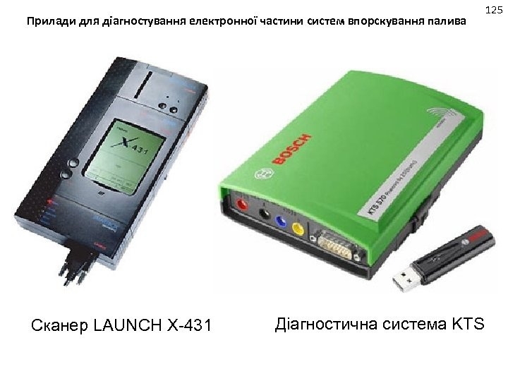 Прилади для діагностування електронної частини систем впорскування палива Сканер LAUNCH X-431 Діагностична система KTS