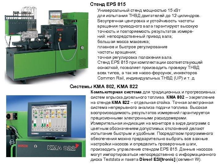 Стенд EPS 815 Универсальный стенд мощностью 15 к. Вт для испытания ТНВД двигателей до