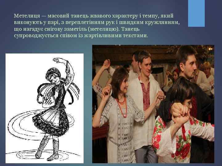 Метелиця — масовий танець жвавого характеру і темпу, який виконують у парі, з переплетінням