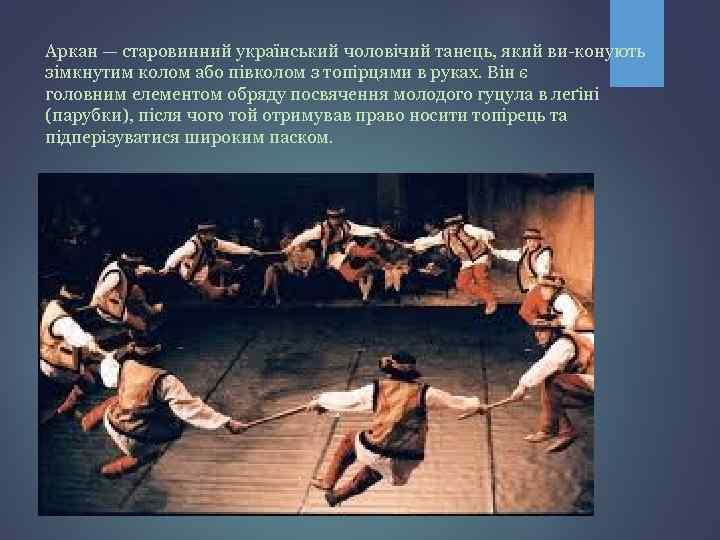 Аркан — старовинний український чоловічий танець, який ви конують зімкнутим колом або півколом з