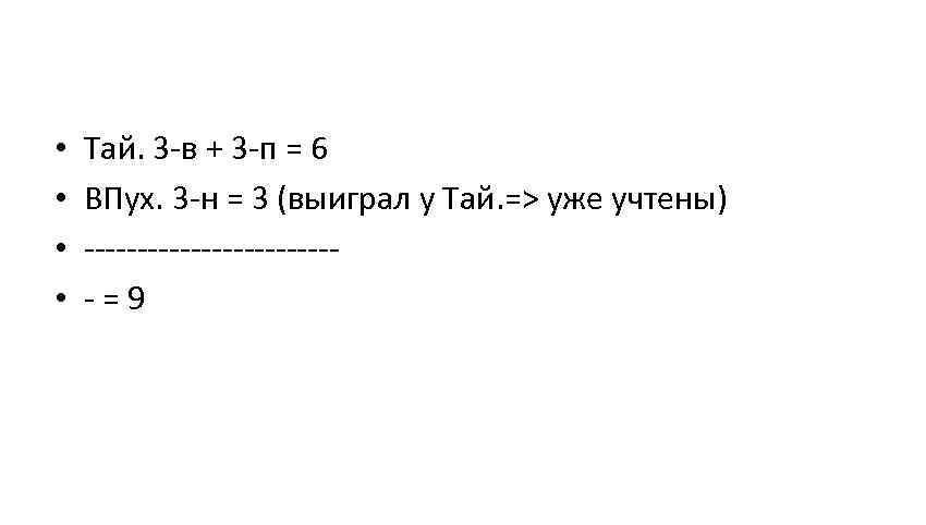 • • Тай. 3 -в + 3 -п = 6 ВПух. 3 -н