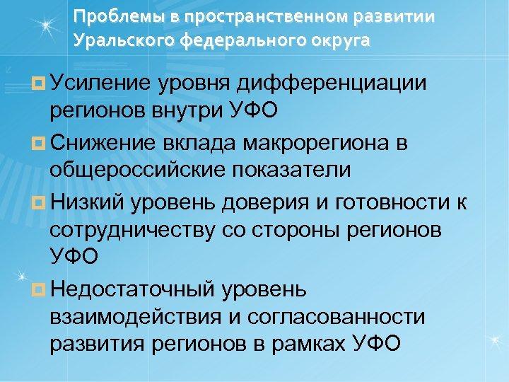 Проблемы в пространственном развитии Уральского федерального округа ¤ Усиление уровня дифференциации регионов внутри УФО