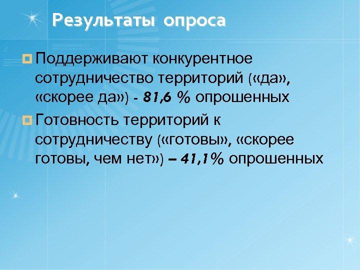 Результаты опроса ¤ Поддерживают конкурентное сотрудничество территорий ( «да» , «скорее да» ) -