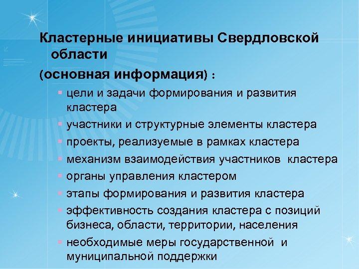 Кластерные инициативы Свердловской области (основная информация) : § цели и задачи формирования и развития