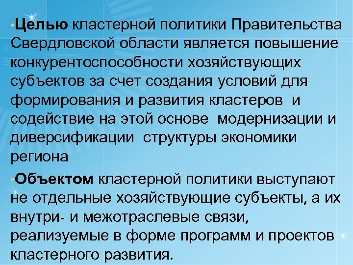 • Целью кластерной политики Правительства Свердловской области является повышение конкурентоспособности хозяйствующих субъектов за