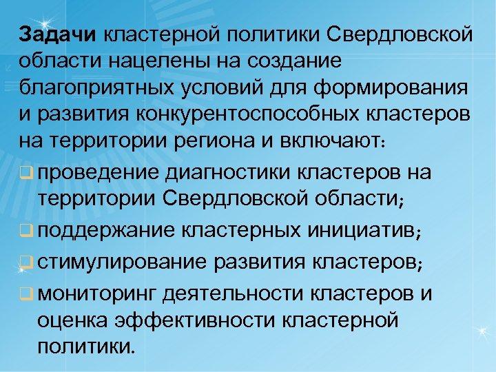 Задачи кластерной политики Свердловской области нацелены на создание благоприятных условий для формирования и развития