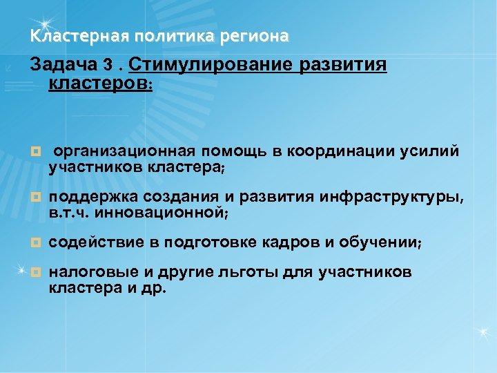 Кластерная политика региона Задача 3. Стимулирование развития кластеров: ¤ организационная помощь в координации усилий
