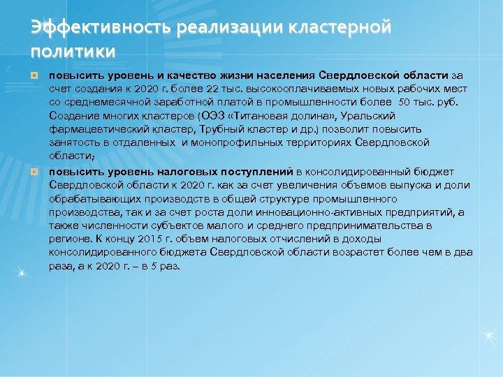 Эффективность реализации кластерной политики повысить уровень и качество жизни населения Свердловской области за счет