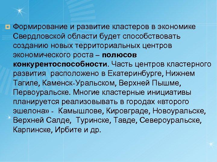 ¤ Формирование и развитие кластеров в экономике Свердловской области будет способствовать созданию новых территориальных