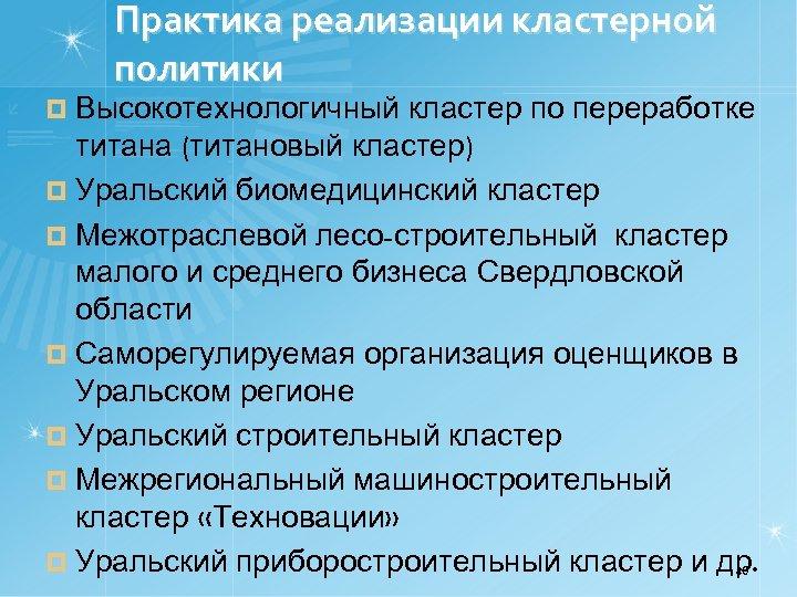 Практика реализации кластерной политики ¤ Высокотехнологичный кластер по переработке титана (титановый кластер) ¤ Уральский