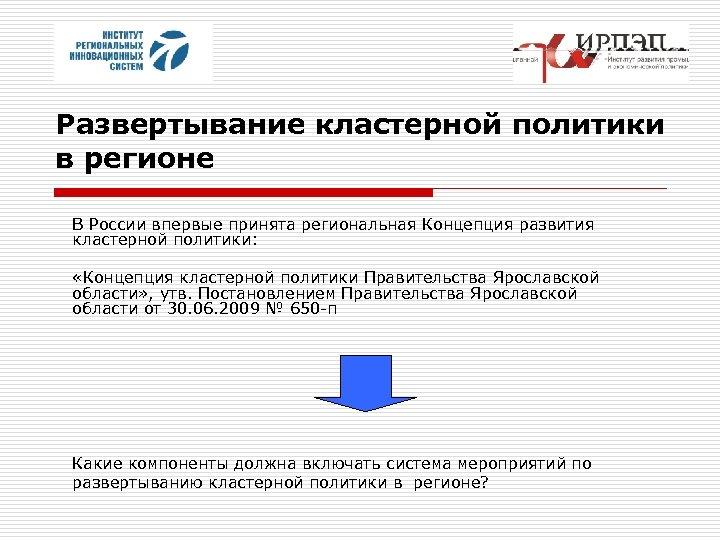 Развертывание кластерной политики в регионе В России впервые принята региональная Концепция развития кластерной политики: