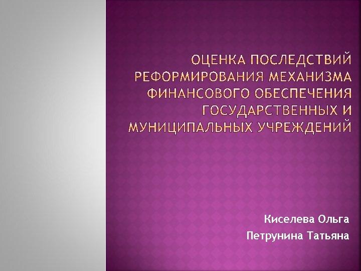 Киселева Ольга Петрунина Татьяна