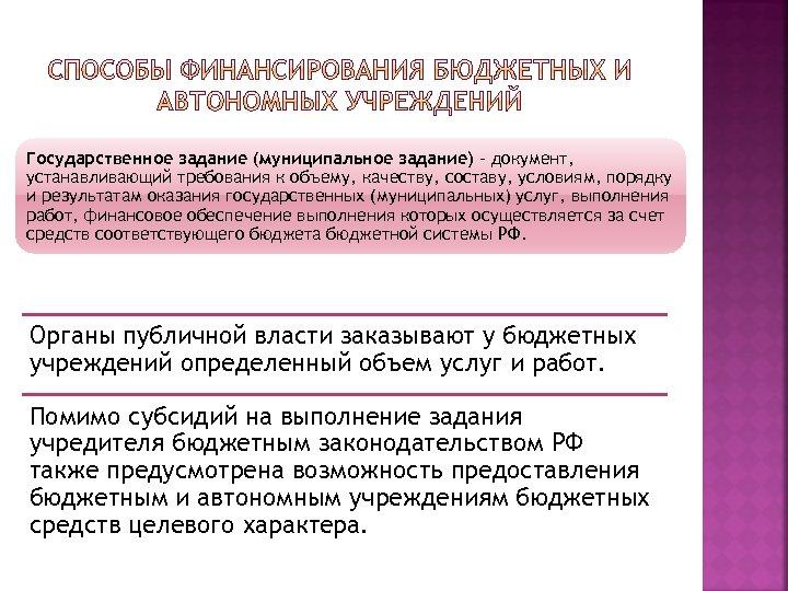 Государственное задание (муниципальное задание) – документ, устанавливающий требования к объему, качеству, составу, условиям, порядку