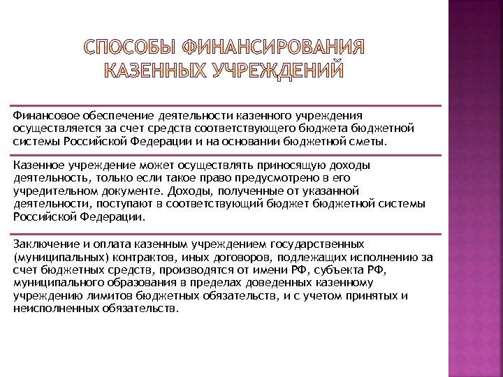 Финансовое обеспечение деятельности казенного учреждения осуществляется за счет средств соответствующего бюджета бюджетной системы Российской
