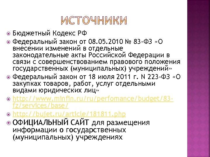 Бюджетный Кодекс РФ Федеральный закон от 08. 05. 2010 № 83 -ФЗ «О внесении