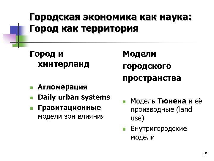 Городская экономика как наука: Город как территория Город и хинтерланд n n n Агломерация