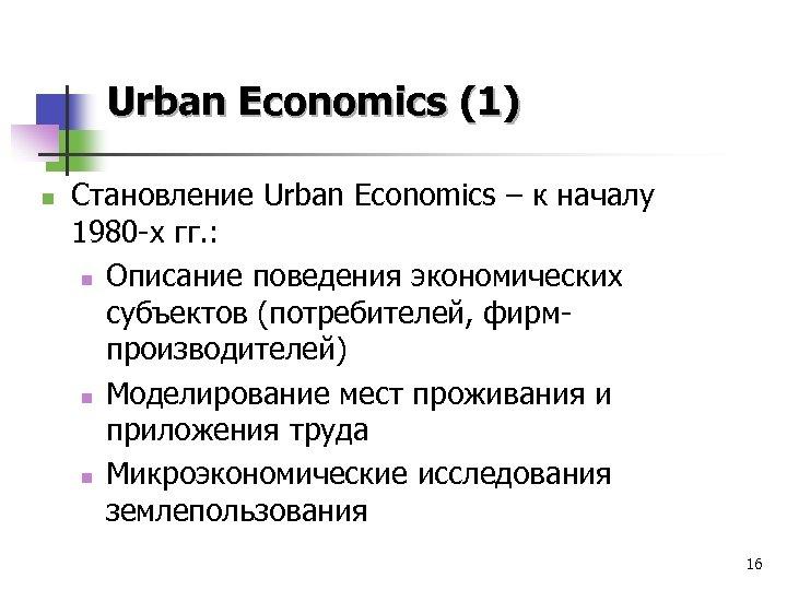 Urban Economics (1) n Становление Urban Economics – к началу 1980 -х гг. :