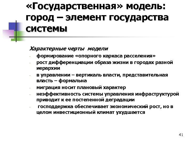 «Государственная» модель: город – элемент государства системы Характерные черты модели - - формирование