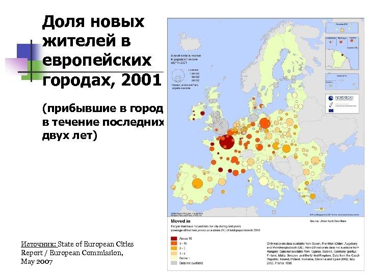 Доля новых жителей в европейских городах, 2001 (прибывшие в город в течение последних двух