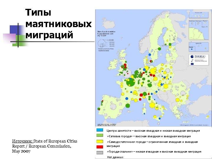 Типы маятниковых миграций Центры занятости – высокая въездная и низкая выездная миграция «Сетевые города»