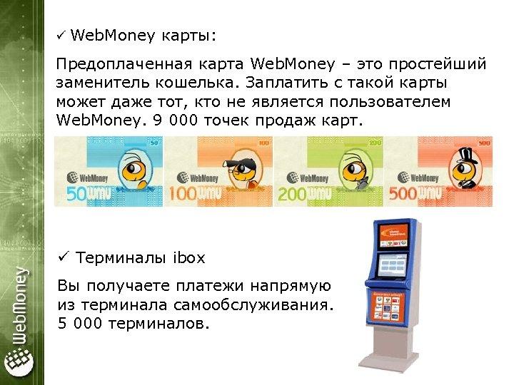 ü Web. Money карты: Предоплаченная карта Web. Money – это простейший заменитель кошелька. Заплатить
