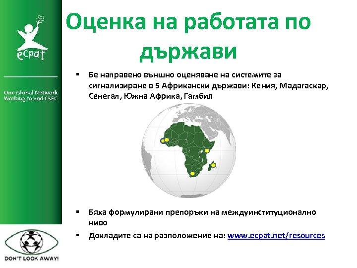 Оценка на работата по държави § Бе направено външно оценяване на системите за сигнализиране