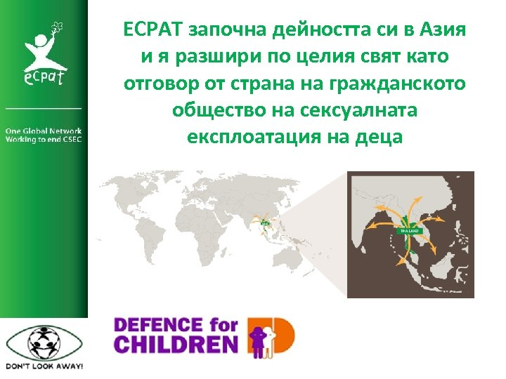 ECPAT започна дейността си в Азия и я разшири по целия свят като отговор