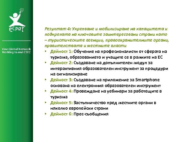 Резултат 4: Укрепване и мобилизиране на капацитета и подкрепата на ключовите заинтересовани страни като